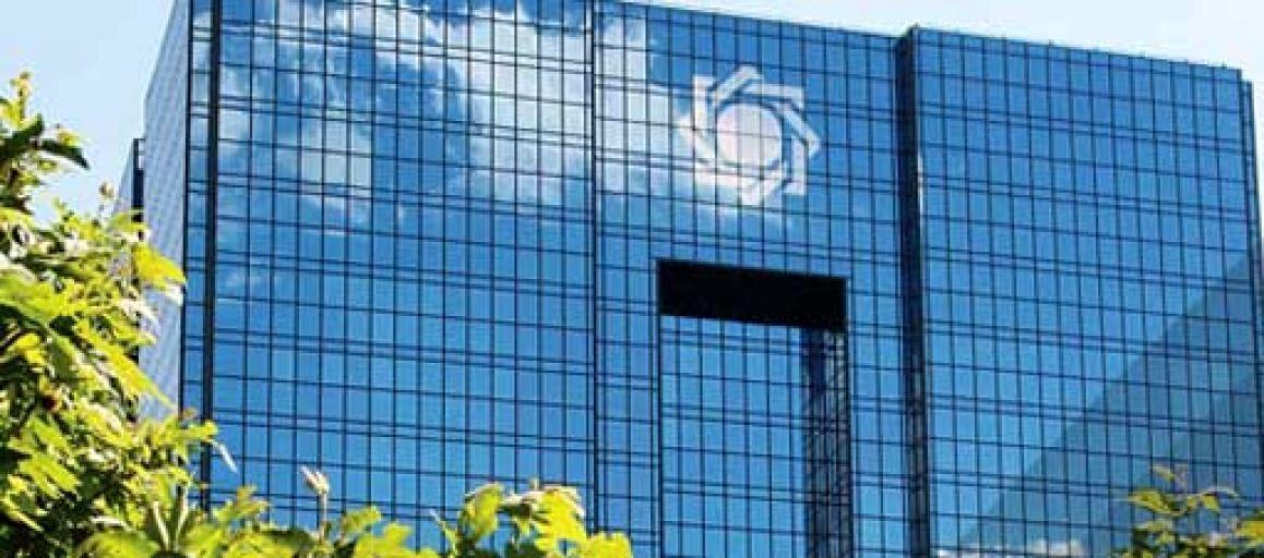 بانک مرکزی شرایط بخشودگی سود تسهیلات زیر 100 میلیون تومان را خاطرنشان کرد