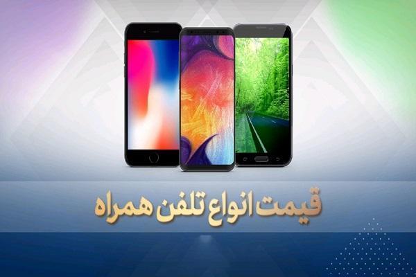 قیمت روز گوشی موبایل در 7 آبان